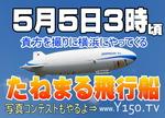 たねまる飛行船.jpg