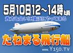 たねまる飛行船4.jpg